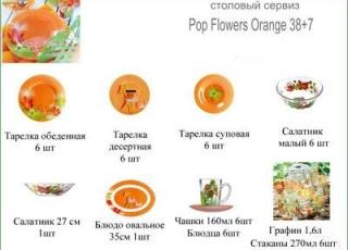 POP FLOWERS ORANGE 45 предметов